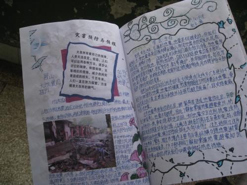 其四,邀请地震工作者到校作地震科普知识讲座;其五,开展防震减灾宣传